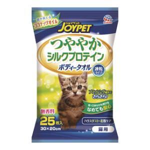 つややかシルクプロテインボディータオル猫用25枚アース・ペットボデイタオルネコヨウ25P