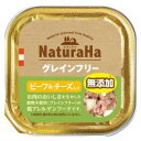 ナチュラハ グレインフリー ビーフ&チーズ入り 100g マルカンサンライズ事業部 Nグレインフリ-B&C100G