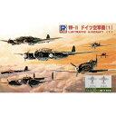 1/700 WWII ドイツ空軍機(1)スペシャル メタル製 ドルニエ Do217×2機付き【S17SP】 ピットロード