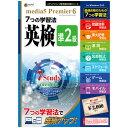 プレミア6 7つの学習法 英検準2級 メディアファイブ ※パッケージ版