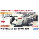 1/24 ホンダ F1 RA272E '65 メキシコGP 優勝車【20375