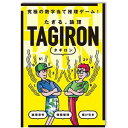 TAGIRON(タギロン)新装版 幻冬舎エデュケーション