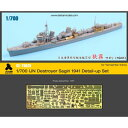 1/700 艦船用アクセサリーパーツセット 日・駆逐艦 狭霧 1941用 (YH社用)【SE7025】 ピットロード