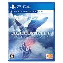 【PS4】ACE COMBAT 7: SKIES UNKNOWN 通常版 バンダイナムコエンターテインメント [PLJS-74025 PS4 エースコンバット7 ツウジョウ]