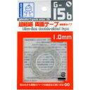 G-15b 超極細両面テープ 強粘着タイプ 1.0mm【80034】 ガイアノーツ