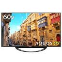 (標準設置料込_Aエリアのみ)8T-C60AW1 シャープ 60V型地上 BS 110度CSデジタル 8K対応 LED液晶テレビ (別売USB HDD録画対応) 8K対応AQUOSAndroid TV 機能搭載
