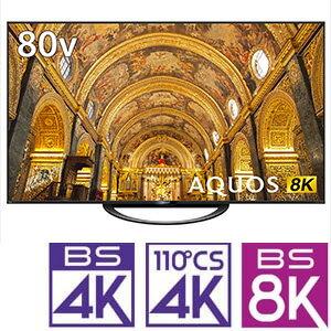 (標準設置料込_Aエリアのみ)8T-C80AX1 シャープ 80V型地上・BS・110度CSデジタル 8Kチューナー内蔵テレビ (別売USB HDD録画対応) 8K対応AQUOSAndroid TV 機能搭載