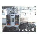 [鉄道模型]パーミル(N)Ns028南海電鉄8300系ペーパーキット(2両編成)