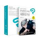 CLIP STUDIO PAINT PRO 公式ガイドブックモデル セルシス ※パッケージ版