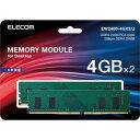 EW2400-4GX2/J エレコム PC4-19200 (DDR4-2400)288pin DDR4 DIMM 8GB(4GB×2枚)