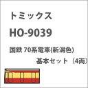 [鉄道模型]トミックス (HO) HO-9039 国鉄 70系電車(新潟) 基本セット(4両)