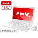 FMVA48C3WZ 富士通 15.6型 ノートパソコン【Joshinオリジナル】FMV LIFEBOOK AH48/C3 プレミアムホワイト