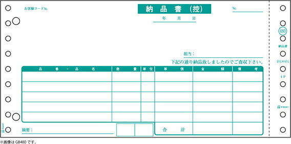 3P SB480-3S (カード払限定/同梱区分:TS1) 納品書 ヒサゴ 請求