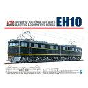 1/50 電気機関車 No.3 国鉄直流電気機関車 EH10【57063】 プラモデル アオシマ
