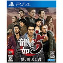 【PS4】龍が如く 5 夢 叶えし者 セガゲームス PLJM-16244 PS4 リュウガゴトク5