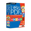 いきなりPDF Ver.6 STANDARD ソースネクスト ※パッケージ版