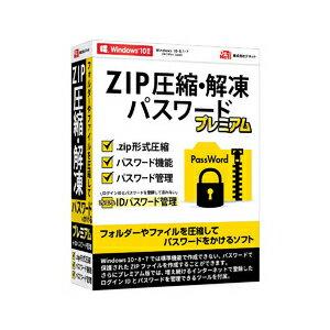 解凍 zip