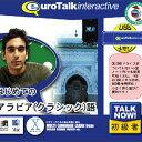 Talk Now ! はじめてのアラビア(クラシック)語 USBメモリ版 インフィニシス