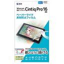 LCD-WCP16P サンワサプライ ワコム 液晶ペンタブレット Cintiq Pro 16用 ペーパーライク 反射防止フィルム