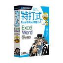 特打式 Excel&Word攻略パック Office2019対応版 ソースネクスト ※パッケージ版