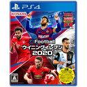 【封入特典付】【PS4】eFootball ウイニングイレブン 2020 コナミデジタルエンタテインメント [PLJM-16390 PS4 eFootball ウイニングイレブン 2020]