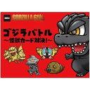 ゴジラバトル〜怪獣カード対決!〜 スロウカーブ