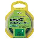 GesoX フロロリーダー グリーン 25m(1.75ゴウ) よつあみ GesoX フロロリーダー グリーン 25m(1.75号) YGK リーダー フロロカーボンライン