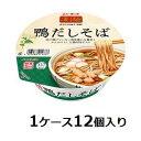 ニュータッチ 凄麺 鴨だしそば 117g(1ケース12個入) ヤマダイ スゴメンカモダシソバ117G12N
