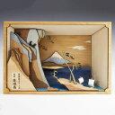 東海道五十三次シリーズ 由井 薩た嶺(ゆい さったれい) 木製組立キット ウッディジョー