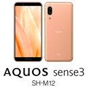 SH-M12-C SHARP(シャープ) AQUOS sense3 SH-M12(ライトカッパー)- SIMフリースマートフォン