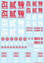 JPNデカール02 レッド(1枚入)【JPN-02-RED】 ハイキューパーツ