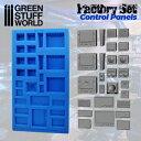 シリコン型 コントロールパネルセット【GSWD-2092】 グリーンスタッフワールド