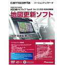 CNDV-R21300H パイオニア HDD楽ナビマップTypeIIVol.13 DVD-ROM更新版 carrozzeria(カロッツェリア)