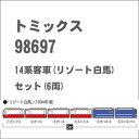 [鉄道模型]トミックス (Nゲージ) 98697 JR 14系客車(リゾート白馬)6両セット
