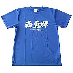 12JRTT3116O ミズノ 阪神タイガース公認 応援プリントTシャツ <strong>西勇輝</strong>選手 背番号:16(サイズ:O) HANSHIN Tigers