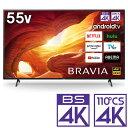 (標準設置料込_Aエリアのみ)KJ-55X8000H ソニー 55型地上・BS・110度CSデジタル4Kチューナー内蔵 LED液晶テレビ (別売USB HDD録画対応)Android TV 機能搭載BRAVIA X8000Hシリーズ
