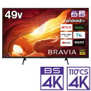 (標準設置料込_Aエリアのみ)KJ-49X8000H ソニー 49型地上・BS・110度CSデジタル4Kチューナー内蔵 LED液晶テレビ (別売USB HDD録画対応)Android TV 機能搭載BRAVIA X8000Hシリーズ