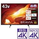 (標準設置料込_Aエリアのみ)KJ-43X8000H ソニー 43型地上・BS・110度CSデジタル4Kチューナー内蔵 LED液晶テレビ (別売USB HDD録画対応)Android TV 機能搭載BRAVIA X8000Hシリーズ