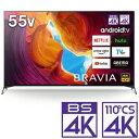(標準設置料込_Aエリアのみ)KJ-55X9500H ソニー 55V型地上・BS・110度CSデジタル4Kチューナー内蔵 LED液晶テレビ (別売USB HDD録画対応)Android TV 機能搭載BRAVIA X9500Hシリーズ