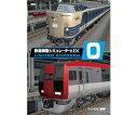 鉄道模型シミュレーターNX VS-0 アイマジック ※パッケージ版