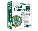 Legal Transer V5 クロスランゲージ ※パッケージ版