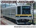 [鉄道模型]マイクロエース (Nゲージ) A7976 東武20400型 (20440番台) 4両セット