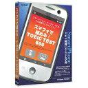 media5 スマフォで極める! TOEIC TEST 600 メディアファイブ ※パッケージ版