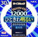 FCL30EX-D/28-XL NEC 30形丸型蛍光灯・昼光色 ライフルック Hotalux