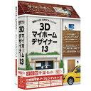 3Dマイホームデザイナー13 住空間学習セット メガソフト ※パッケージ版