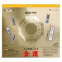 NK-8705(2021) 新日本カレンダー 2021年カレンダー 金運カレンダー