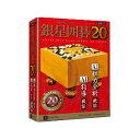 銀星囲碁20 シルバースタージャパン ※パッケージ版