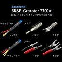 6NSP-Granster 7700α-4.0m-Y4Y4 ゾノトーン スピーカーケーブル(4.0m・ペア)【受注生産品】アンプ側(Yラグx4)→スピーカー側(Yラグx4) Zonotone