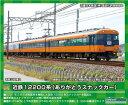 [鉄道模型]グリーンマックス (Nゲージ) 50692 近鉄12200系(ありがとうスナックカー)4両編成セット(動力付き)