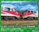[鉄道模型]グリーンマックス (Nゲージ) 30453 名鉄1000系 パノラマSuper全車特別車 増結4両編成セット(動力無し)